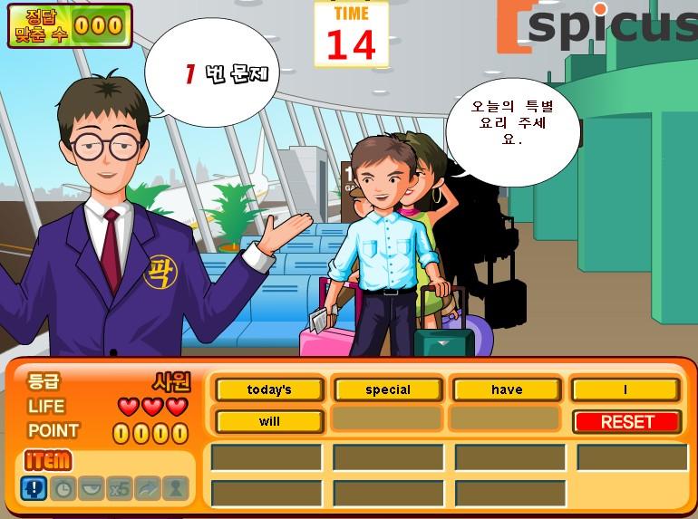 영어회화 게임